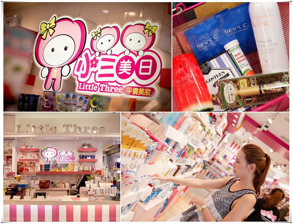 【購物】聚集歐美日韓各大品牌的美妝天堂♥小三美日逢甲店