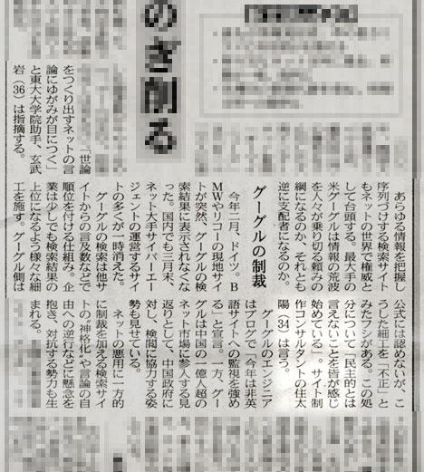 日本経済新聞2006年4月15日朝刊「ネットと文明」第4部の一部分