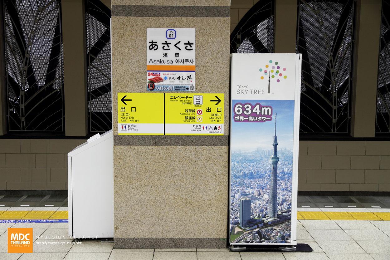 MDC-Japan2015-762