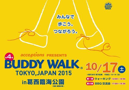 BUDDY WALK TOKYO 2015