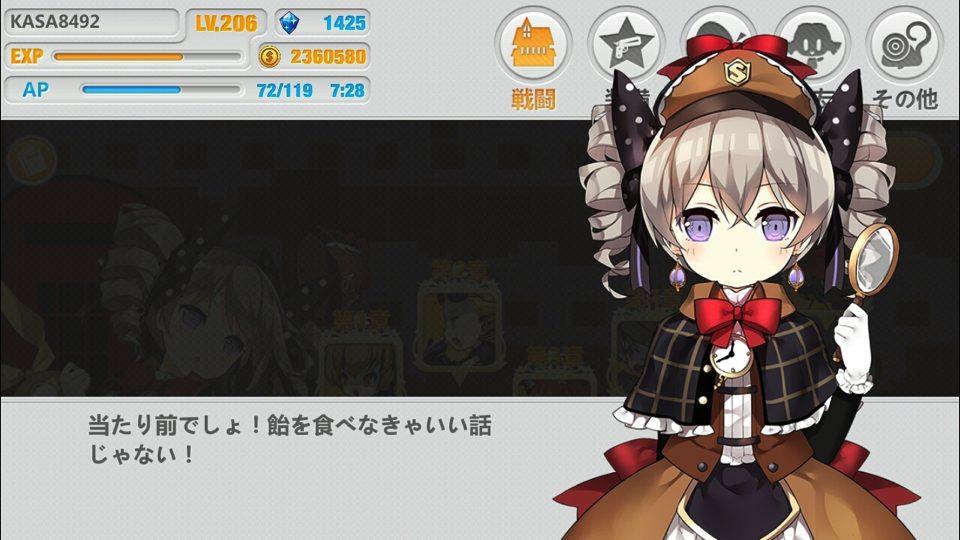 探偵少女_12