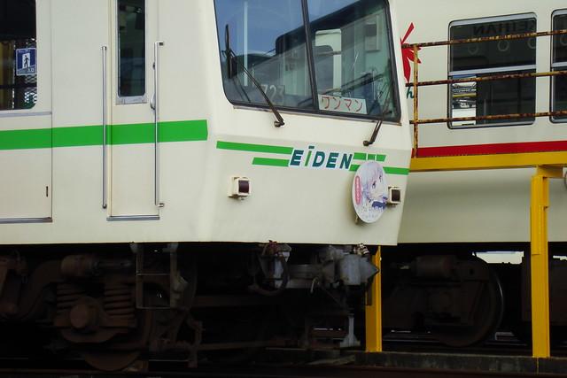 2015/09 叡山電車×NEW GAME! ラッピング車両 #32