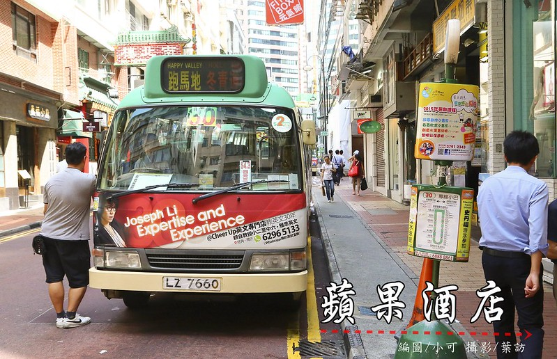 【香港自由行】香港市區的平價住宿推薦,銅鑼灣的Apple Hotel 蘋果酒店。