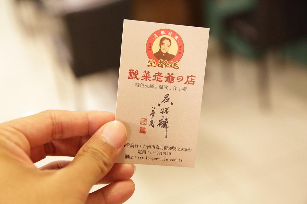 20151018-2台南-延齡堂酸菜老爺的店 (19)