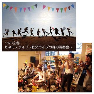 11/3(火祝)ヒネモス~秩父ライブ森の演奏会~