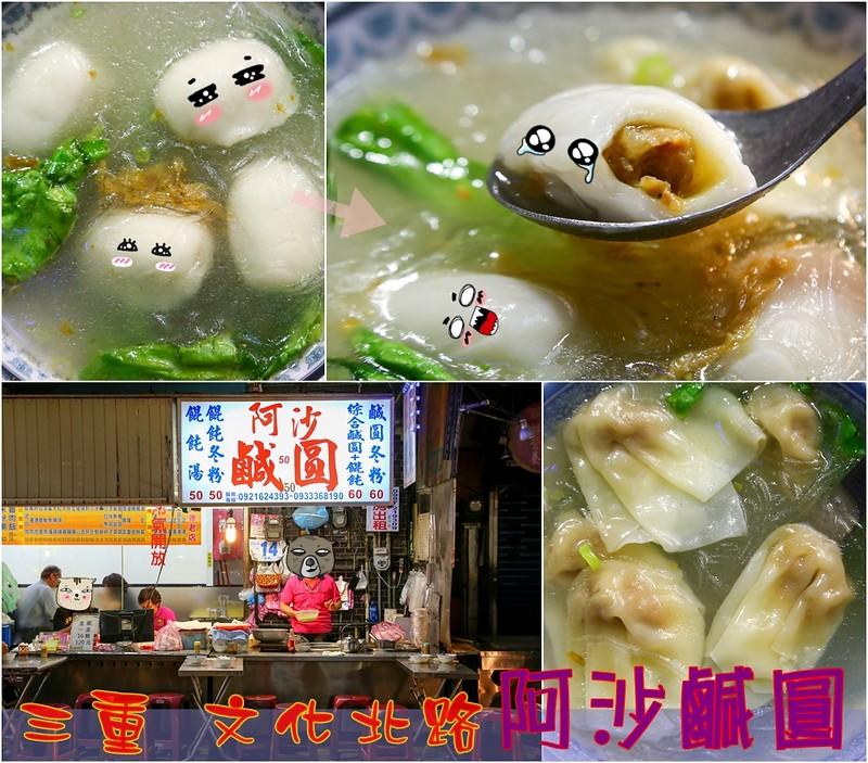 台北小吃︱台北熱炒,阿沙鹹圓 @陳小可的吃喝玩樂