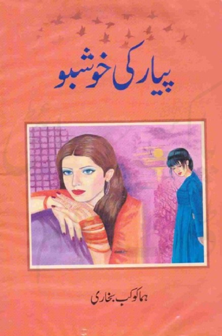 Pyar Ki Khushbu  is a very well written complex script novel which depicts normal emotions and behaviour of human like love hate greed power and fear, writen by Huma Kokab Bukhari , Huma Kokab Bukhari is a very famous and popular specialy among female readers