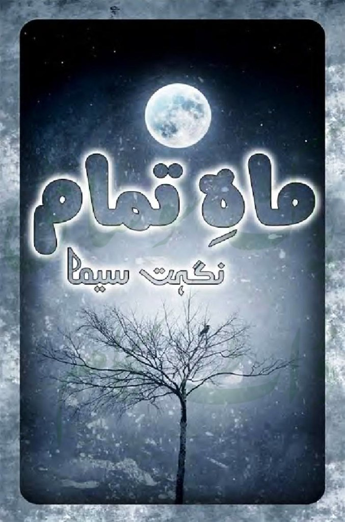Mah e Tamam is a very well written complex script novel which depicts normal emotions and behaviour of human like love hate greed power and fear, writen by Nighat Seema , Nighat Seema is a very famous and popular specialy among female readers