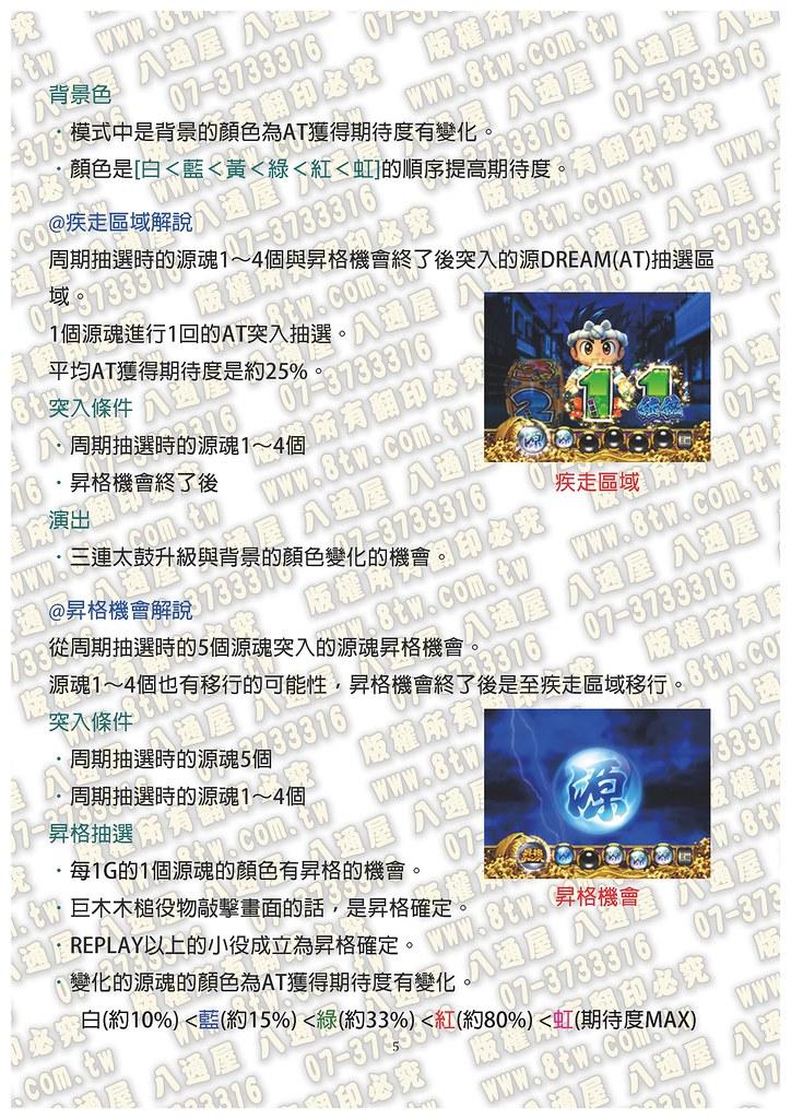 S0268木匠源先生~櫻滿開!源DREAM Ver. 中文版攻略_Page_06