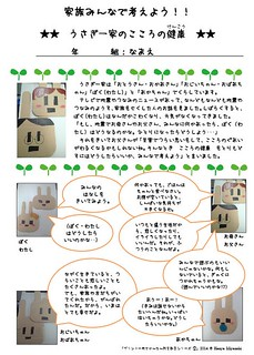 usagikokoro1