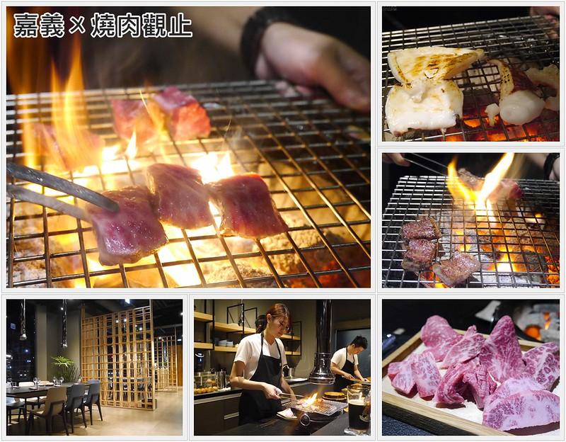 嘉義|燒肉觀止