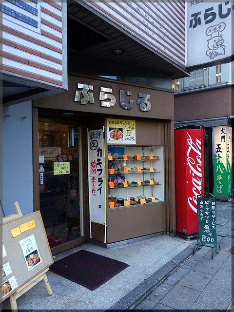 Photo:2015-11-27_T@ka.の食べ飲み歩きメモ(ブログ版)_リーマンの街で人気の洋食専門店でカキフライ【大門】ぶらじる_04 By:logtaka