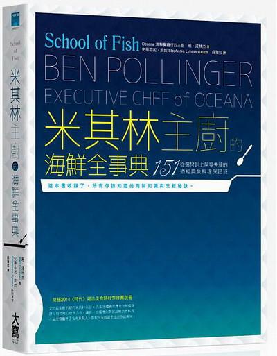 米其林主廚的海鮮全事典-20151229