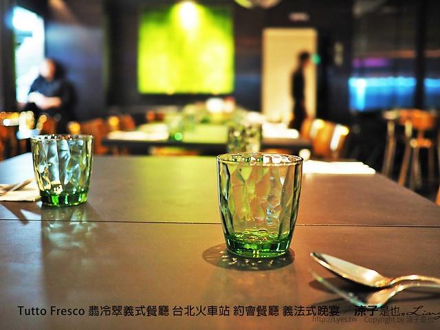 Tutto Fresco 翡冷翠義式餐廳 台北火車站 約會餐廳 義法式晚宴 63