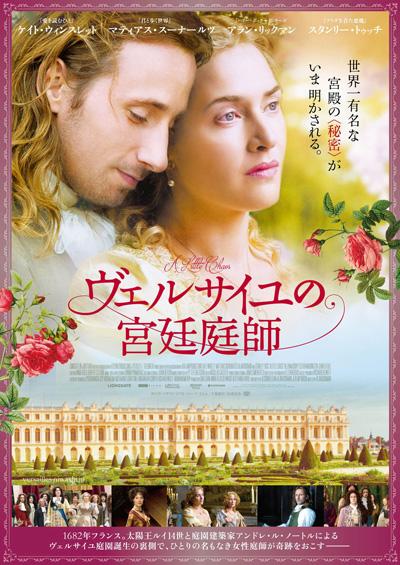 映画『ヴェルサイユの宮廷庭師』日本版ポスター