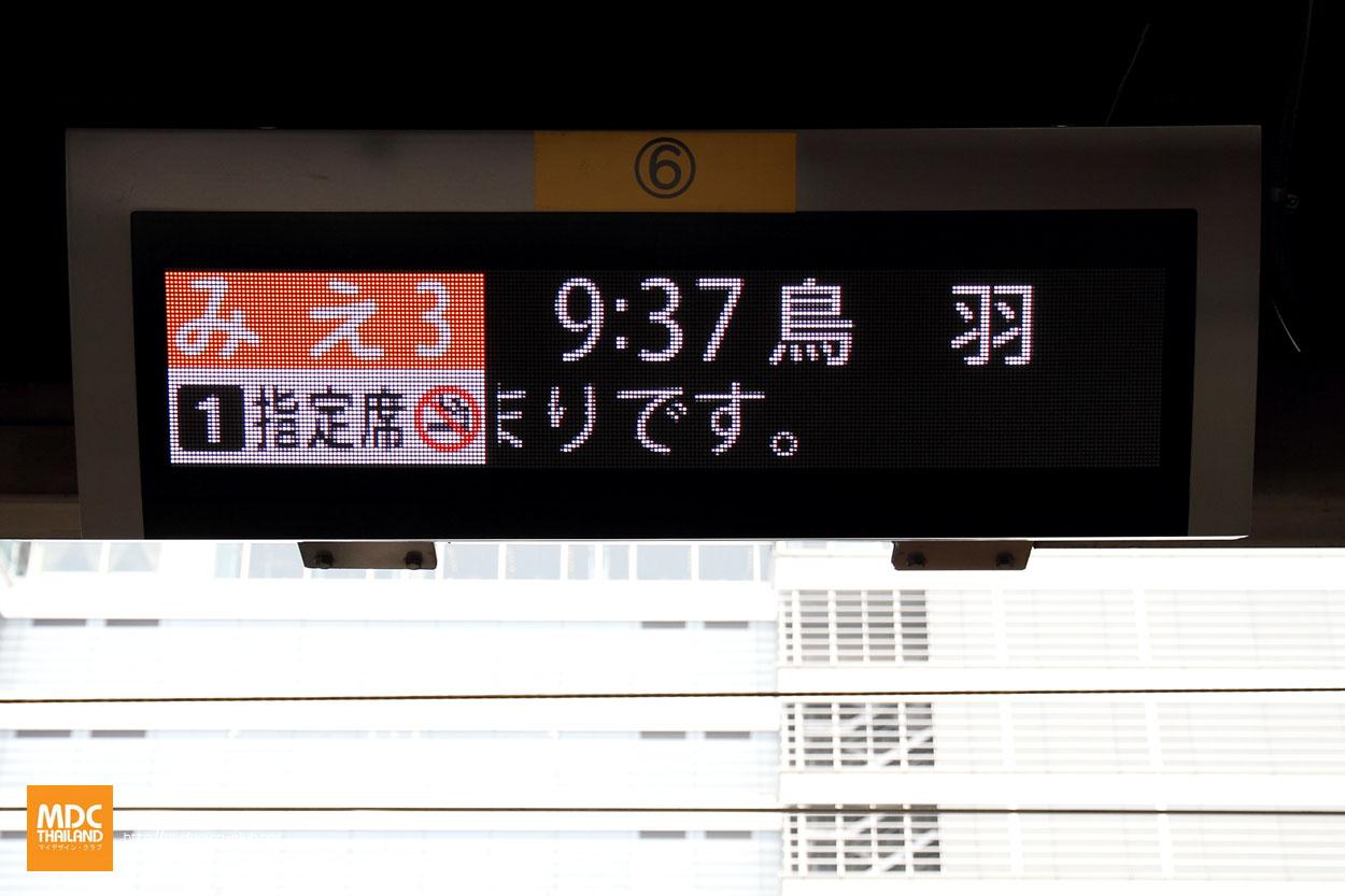 MDC-Japan2015-911
