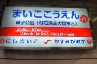 Maiko Park Station-Sanyo on OCT 29, 2015