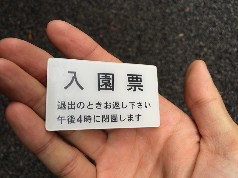 Admission ticket/token for entering Imperial Palace East Garden. Japanese.