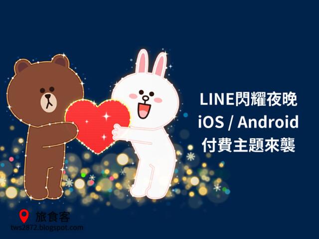 2015-12-17 LINE主題-LINE閃耀夜晚