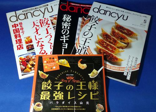 dancyu-gyoza4