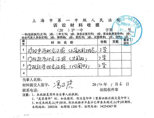 冯案1-3-20140106
