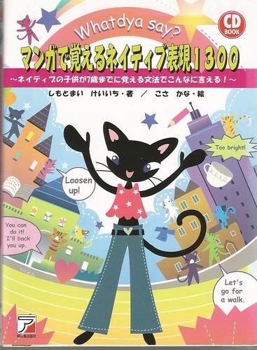 japanglish0001