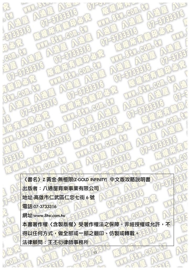S0289Z黃金-無極限  中文版攻略_Page_14