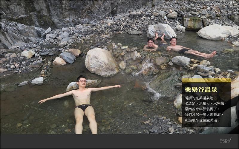 樂樂谷溫泉