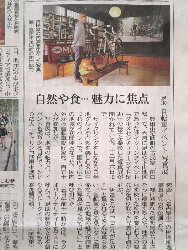 151130 中日新聞朝刊 三河版