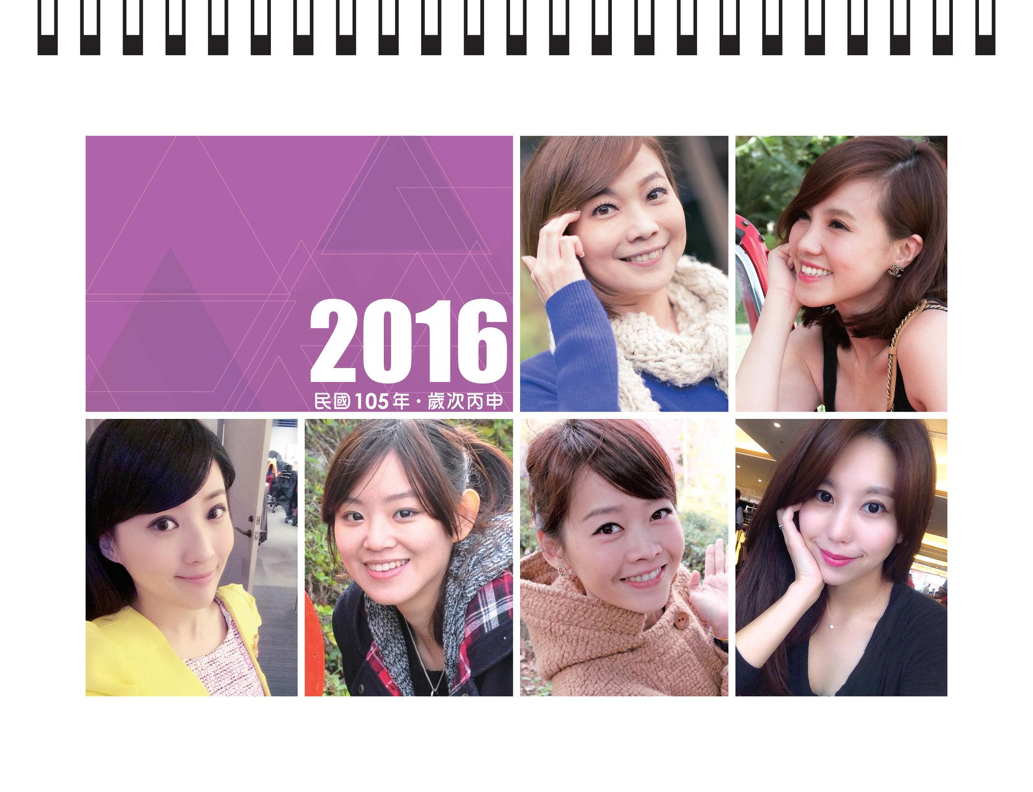 2016主播桌曆(新)-1