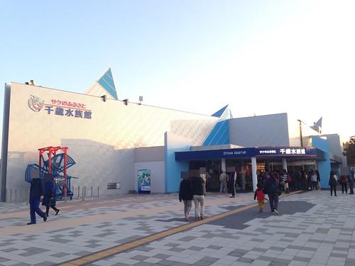 hokkaido-michinoeki-salmonpark-chitose-aquarium-outside