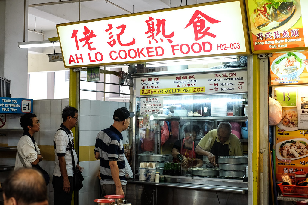 Ah Lo vwin德赢投注Cooked Food: Shop Front