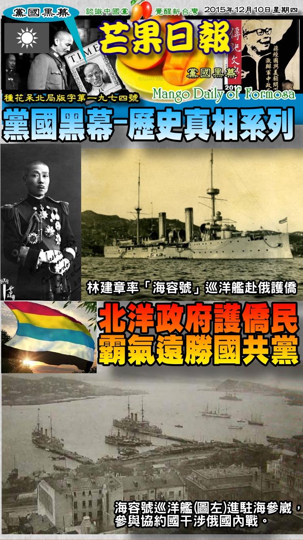 151210芒果日報--黨國黑幕--北洋政府護僑民,霸氣遠勝國共黨