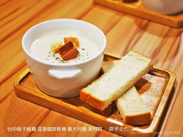 台中親子餐廳 這里咖啡輕食 義大利麵 美村路 13