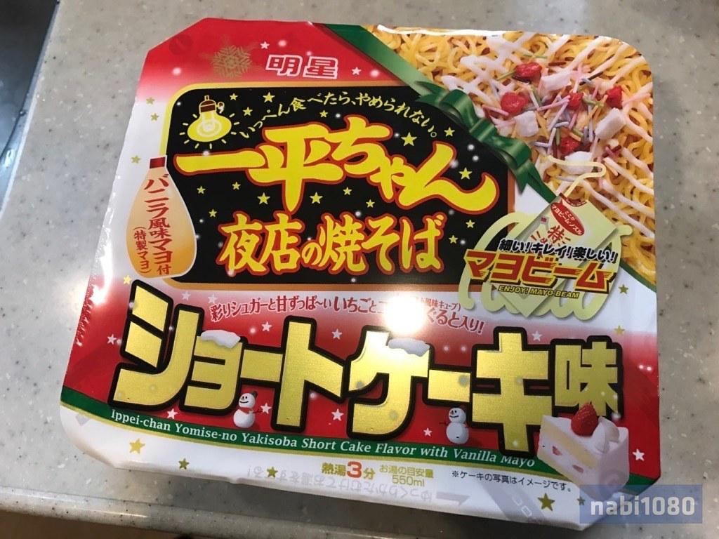 一平ちゃん夜店の焼きそば・ショートケーキ味03