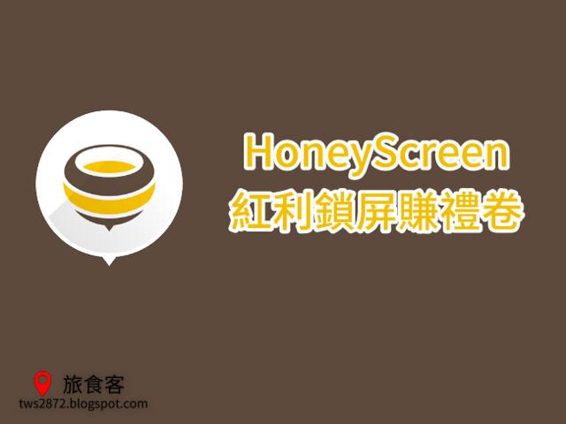 HoneyScreen紅利鎖屏