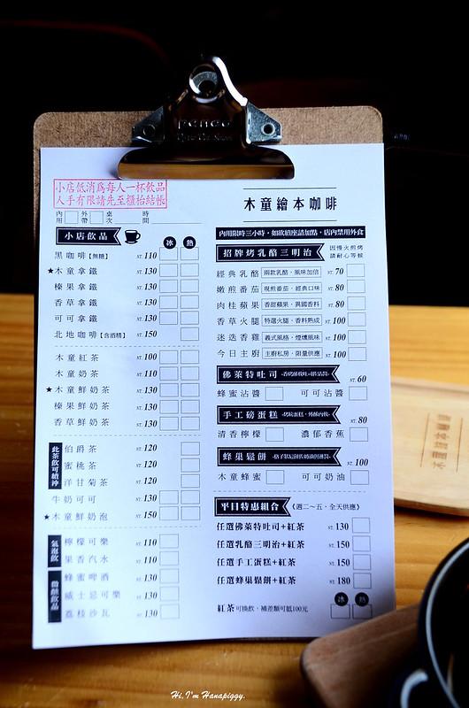 木童繪本咖啡三重菜單mutocafe (22)