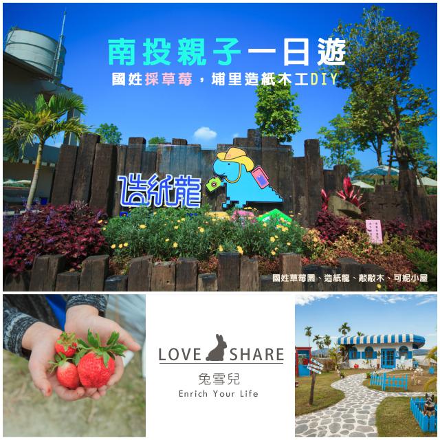 【南投一日遊推薦】親子一日遊!採草莓+DIY活動+埔里親子餐廳