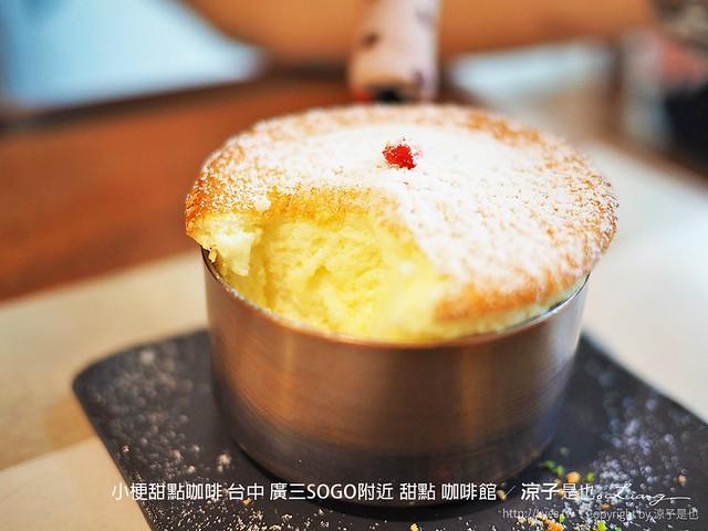 小梗甜點咖啡 台中 廣三SOGO附近 甜點 咖啡館 16
