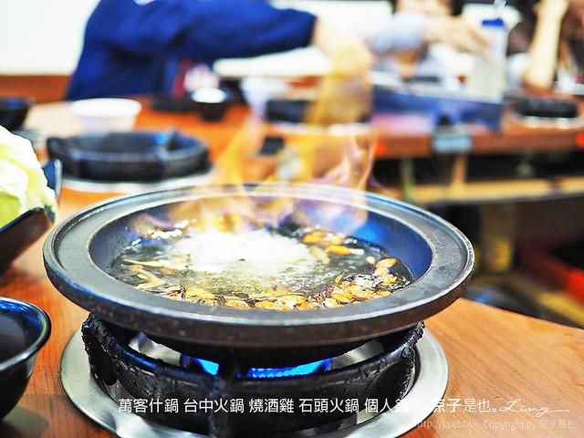 萬客什鍋 台中火鍋 燒酒雞 石頭火鍋 個人鍋 19