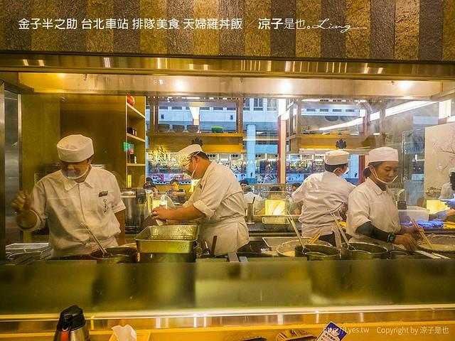 金子半之助 台北車站 排隊美食 天婦羅丼飯 21