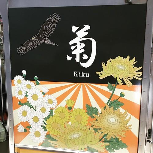 #japan #kiku #art