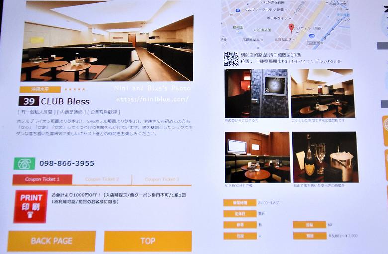 日本沖繩天天旅優惠券機自助旅行16