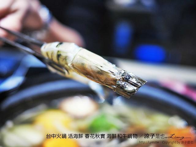 台中火鍋 活海鮮 春花秋實 海鮮和牛鍋物 96