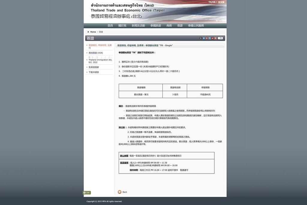 泰国观光签证办理教学 (18)