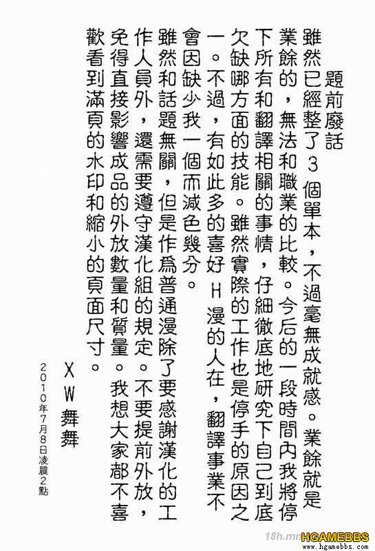 《18h》[艶々][我妻姉弟_純情編]