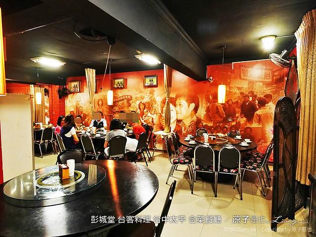 彭城堂 台客料理 台中太平 合菜餐廳 7