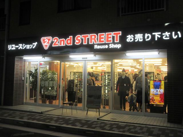 セカンドストリート(江古田)