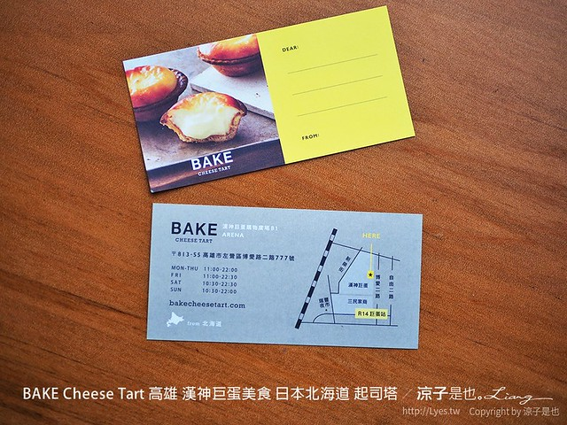BAKE Cheese Tart 高雄 漢神巨蛋美食 日本北海道 起司塔 78