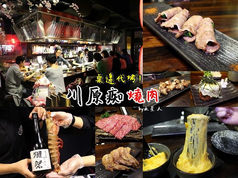 30422199933 6d0c8de9b6 b - 熱血採訪 | 台中北區【川原痴燒肉】新鮮食材、原汁原味的單點式日本燒肉,全程桌邊代烤頂級服務享受